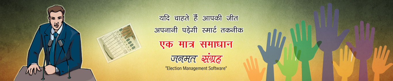 Election Management Software